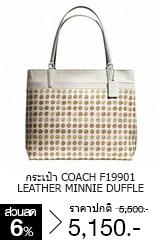 กระเป๋า COACH F19901 LEATHER MINNIE DUFFLE เป็นหนังทั้งใบ