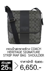 กระเป๋าสะพายข้าง COACH HERITAGE SIGNATURE STRIP MAP BAG  SHOULDER GREY CHARCOAL F70757