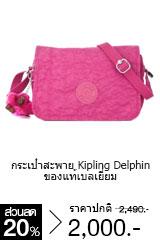 กระเป๋าสะพาย Kipling Delphin ของแท้เบลเยี่ยม