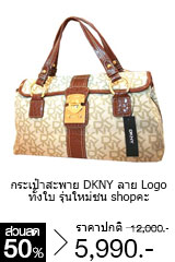กระเป๋าสะพาย DKNY ลาย Logo ทั้งใบ รุ่นใหม่ชน shop คะ