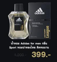 น้ำหอม Adidas for men กลิ่น Sport หอมน่าหลงไหล ติดทนนาน