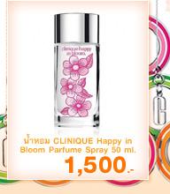 น้ำหอม CLINIQUE Happy in Bloom Parfum spray 50 ml.