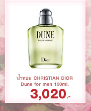 น้ำหอม CHRISTIAN DIOR Dune for men 100 ml.