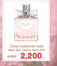 น้ำหอม CHRISTIAN DIOR Miss Dior Cherie 2010 EDT 100 ml.