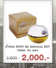 น้ำหอม DKNY Be Delicious EDT 100ml. for men