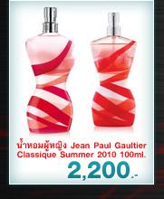 น้ำหอมผู้หญิง Jean Paul Gaultier Classique Eau D ETE Summer 2010 100ml.