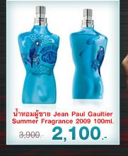 น้ำหอมผู้ชาย Jean Paul Gaultier Le Male Summer Fragrance 2009 100ml.