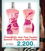 น้ำหอมผู้หญิง Jean Paul Gaultier Classique Summer Fragrance 2009 100ml.