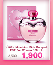 น้ำหอม Moschino Pink Bouquet EDT for Women 100 ml.