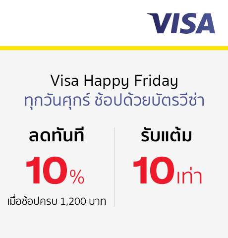 Happy Friday กับ VISA ทุกวันศุกร์ลด 10% ทั้งมอลล์ พร้อม Rakuten Super Point 10 เท่า