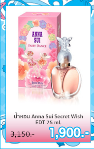 น้ำหอม Anna Sui Secret Wish EDT 75 ml.