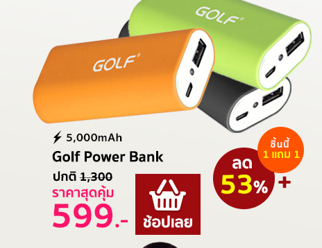 Golf Power Bank