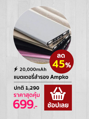 Ampko Power Bank