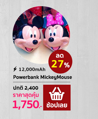 Mickey Mouse  Power Bank
