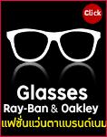 แว่นกันแดด Ray-Ban และ Oakley