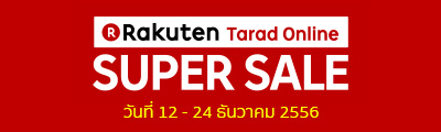 Super Sale มหกรรมสินค้าลดราคามากกว่า 50%