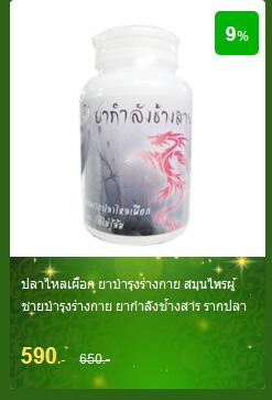 Acnemelasmaphamaherb