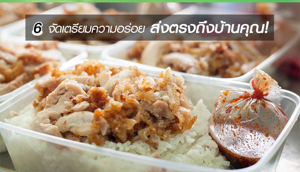 6. จัดเตรียมความอร่อย ส่งตรงถึงบ้านคุณ