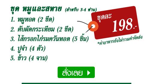 ชุดหมูและสหาย (สำหรับ 3-4 ท่าน)  หมูทอด (2 ขีด)  ตับผัดกระเทียม (2 ขีด)  ไส้กรอกไก่รมควันทอด (5 ชิ้น)  ปูจ๋า (4 ตัว)  ข้าว (4 จาน)