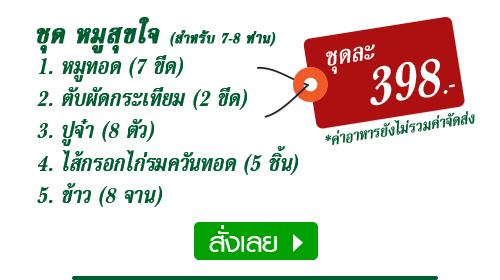 ชุด หมูสุขใจ (สำหรับ 7-8 ท่าน)  หมูทอด (7 ขีด)  ตับผัดกระเทียม (2 ขีด)  ปูจ๋า (8 ตัว)  ไส้กรอกไก่รมควันทอด (5 ชิ้น)  ข้าว (8 จาน)
