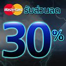 ช้อปผ่านบัตร MasterCard Prepaid ลด 30%  ไม่มีขั้นต่ำในการสั่งซื้อ