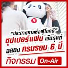 ประกาศรายชื่อผู้โชคดี กิจกรรม 6 ปี Rakuten TARAD On-Air