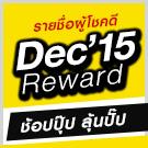 """ตรวจสอบรายชื่อผู้โชคดี """"ช้อปปุ๊ป ลุ้นปั๊ป"""" สมาชิกมีแต่ได้ Dec'15 Reward! << ตรวจรายชื่อ คลิก!"""