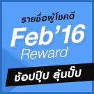"""ตรวจสอบรายชื่อผู้โชคดี """"ช้อปปุ๊ป ลุ้นปั๊ป"""" สมาชิกมีแต่ได้ Feb'16 Reward! << ตรวจรายชื่อ คลิก!"""