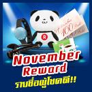 """ตรวจสอบรายชื่อผู้โชคดี """"ช้อปปุ๊ป ลุ้นปั๊ป"""" สมาชิกมีแต่ได้ November Reward! << ตรวจรายชื่อ คลิก!"""