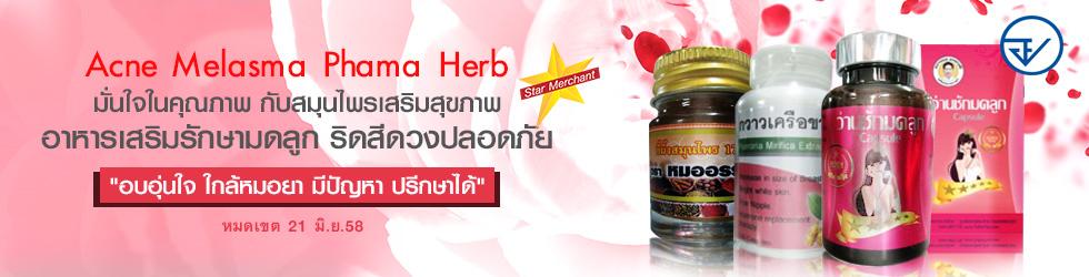 Acne Melasma Phama Herb มั่นใจในคุณภาพ กับสมุนไพรเสริมสุขภาพ อาหารเสริมรักษามดลูก ริดสีดวงอย่างปลอดภัย