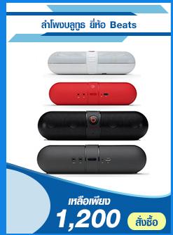 ลำโพงบลูทูธ Bluetooth Speaker ยี่ห้อ Beats – Pill ลำโพงไร้สายขนาดเล็ก เสียงใส พกพาสะดวก สีขาว