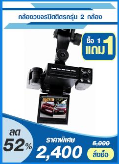 กล้องวงจรปิดติดรถรุ่น 2 กล้อง ซื้อ 1 แถม 1