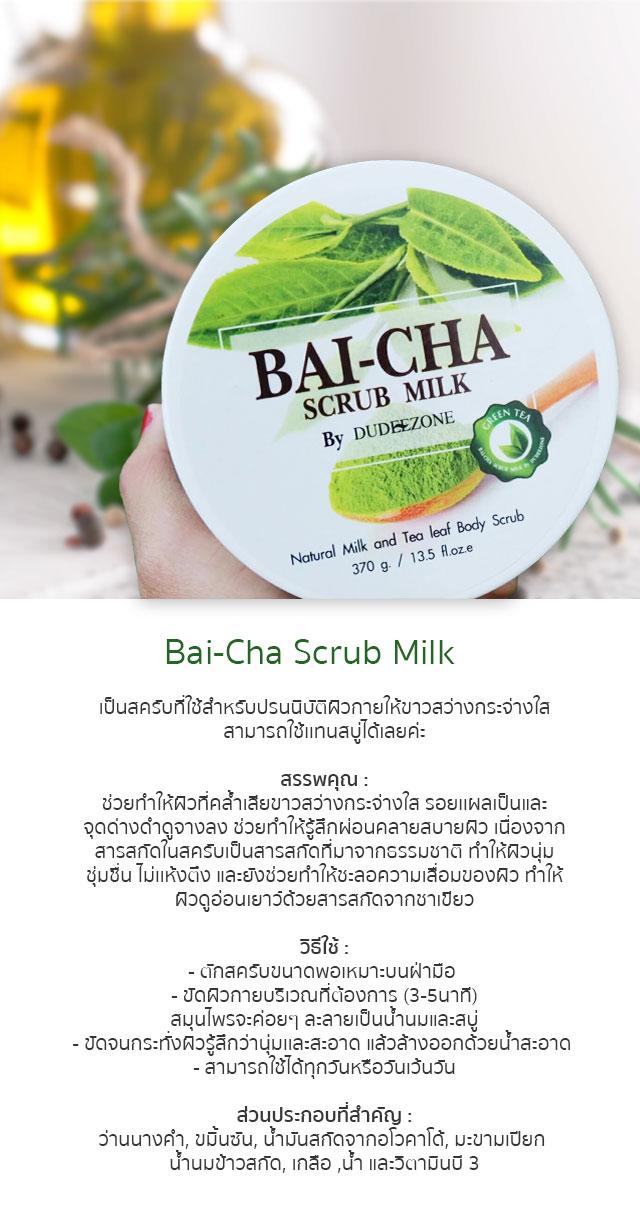 สครับ BAI - CHA SCRUB MILK