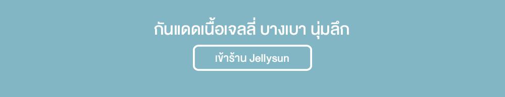 กันแดดเนื้อเจลลี่ บางเบา นุ่มลึก เข้าร้าน Jellysun