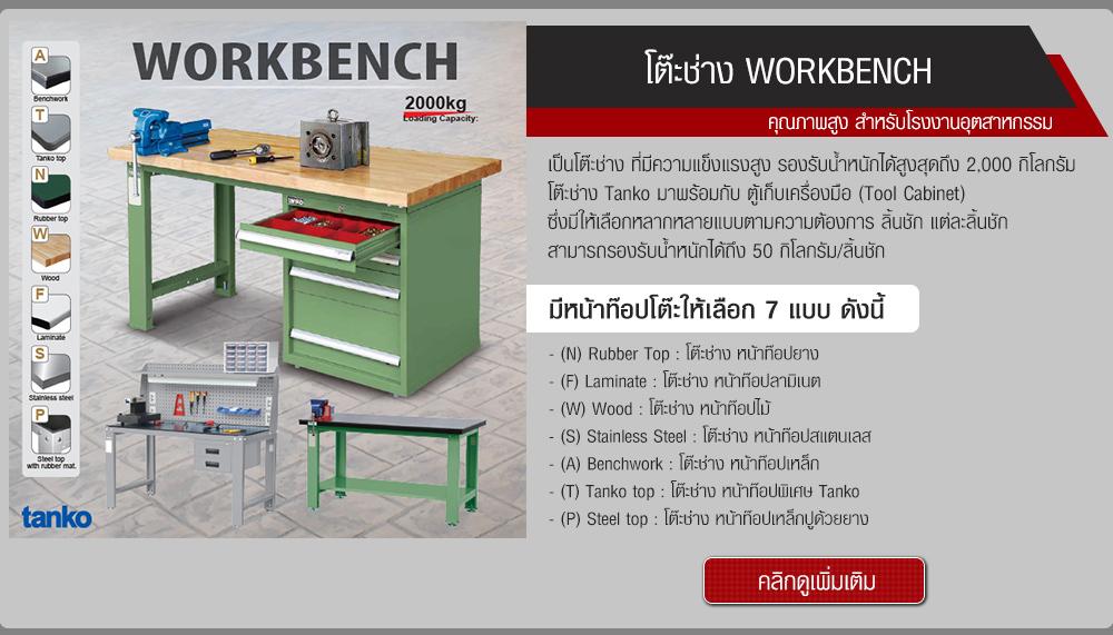 โต๊ะช่าง WORKBENCH คุณภาพสูง สำหรับโรงงานอุตสาหกรรม