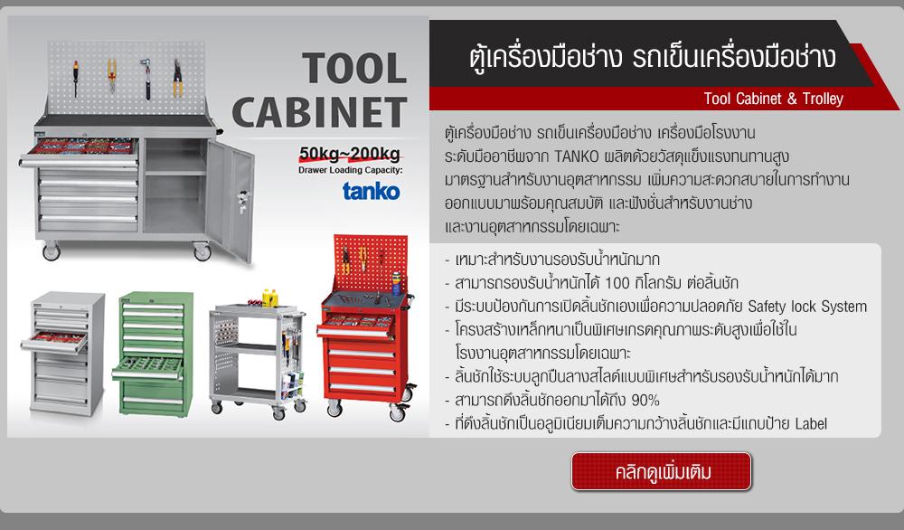 ตู้เครื่องมือช่าง รถเข็นเครื่องมือช่าง Tool Cabinet & Trolley