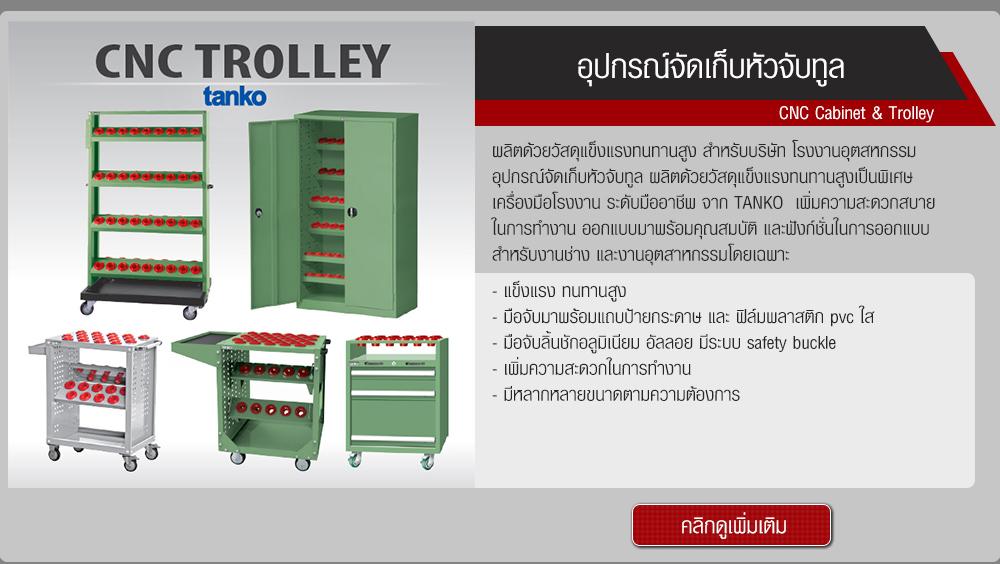 อุปกรณ์จัดเก็บหัวจับทูล CNC Cabinet & Trolley
