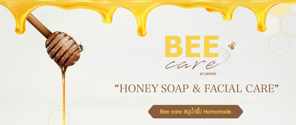 Bee Care by Onchon สบู่น้ำผึ้งโฮมเมด
